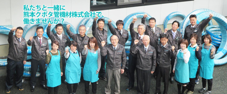 私たちと一緒に熊本クボタ管機材株式会社で、働きませんか?