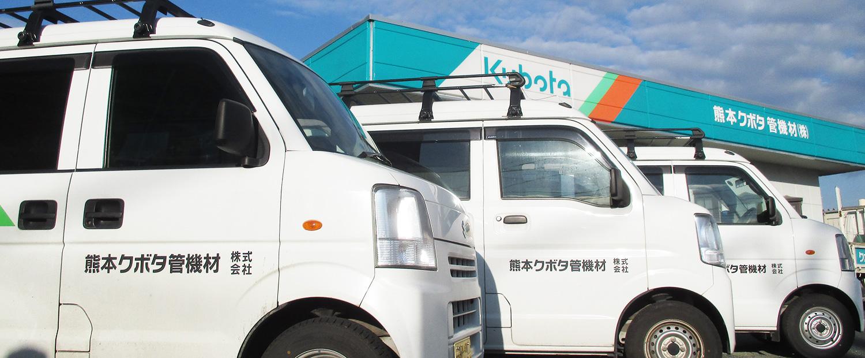 熊本クボタ管機材株式会社